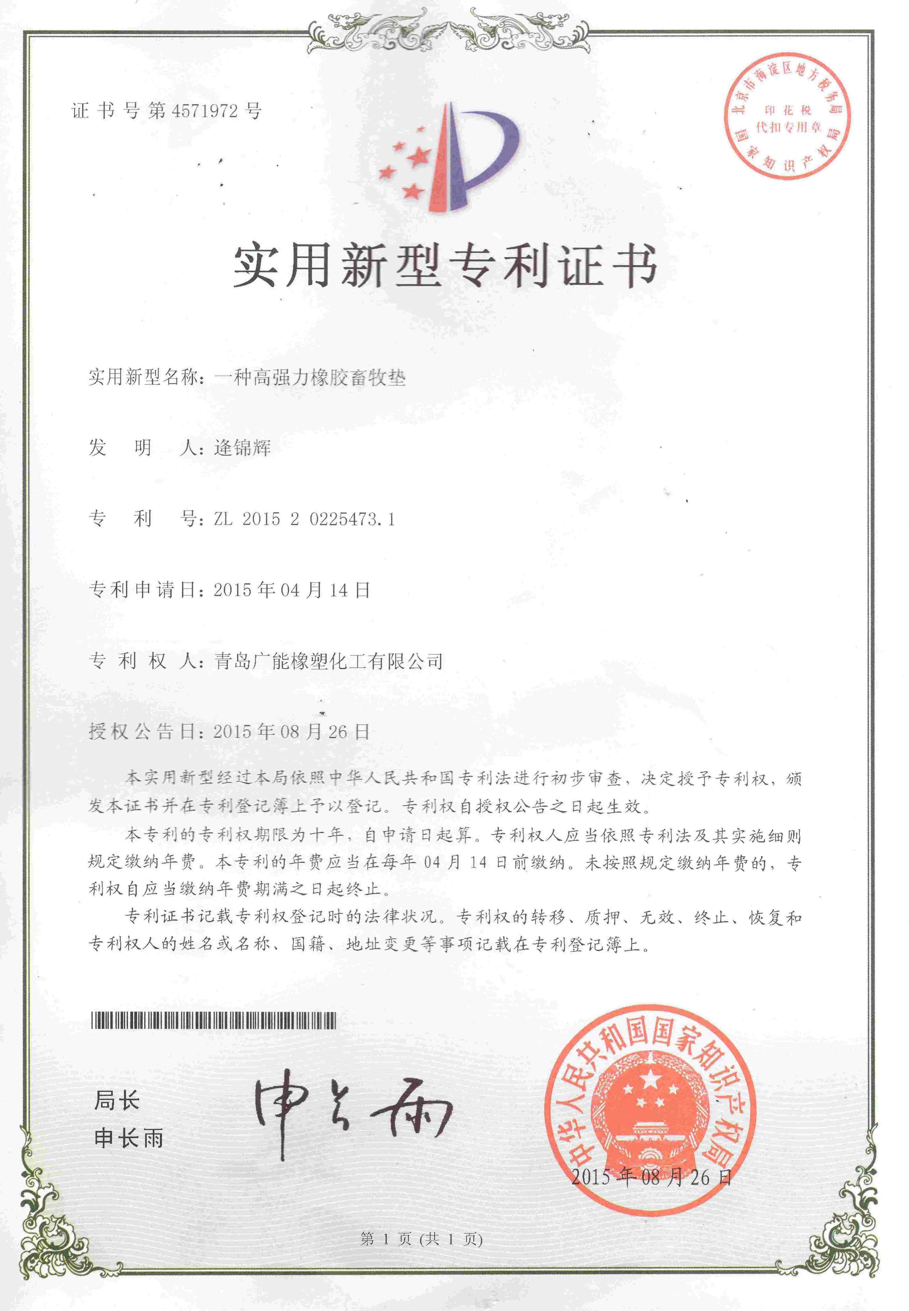 专利-一种高强力橡胶畜牧垫