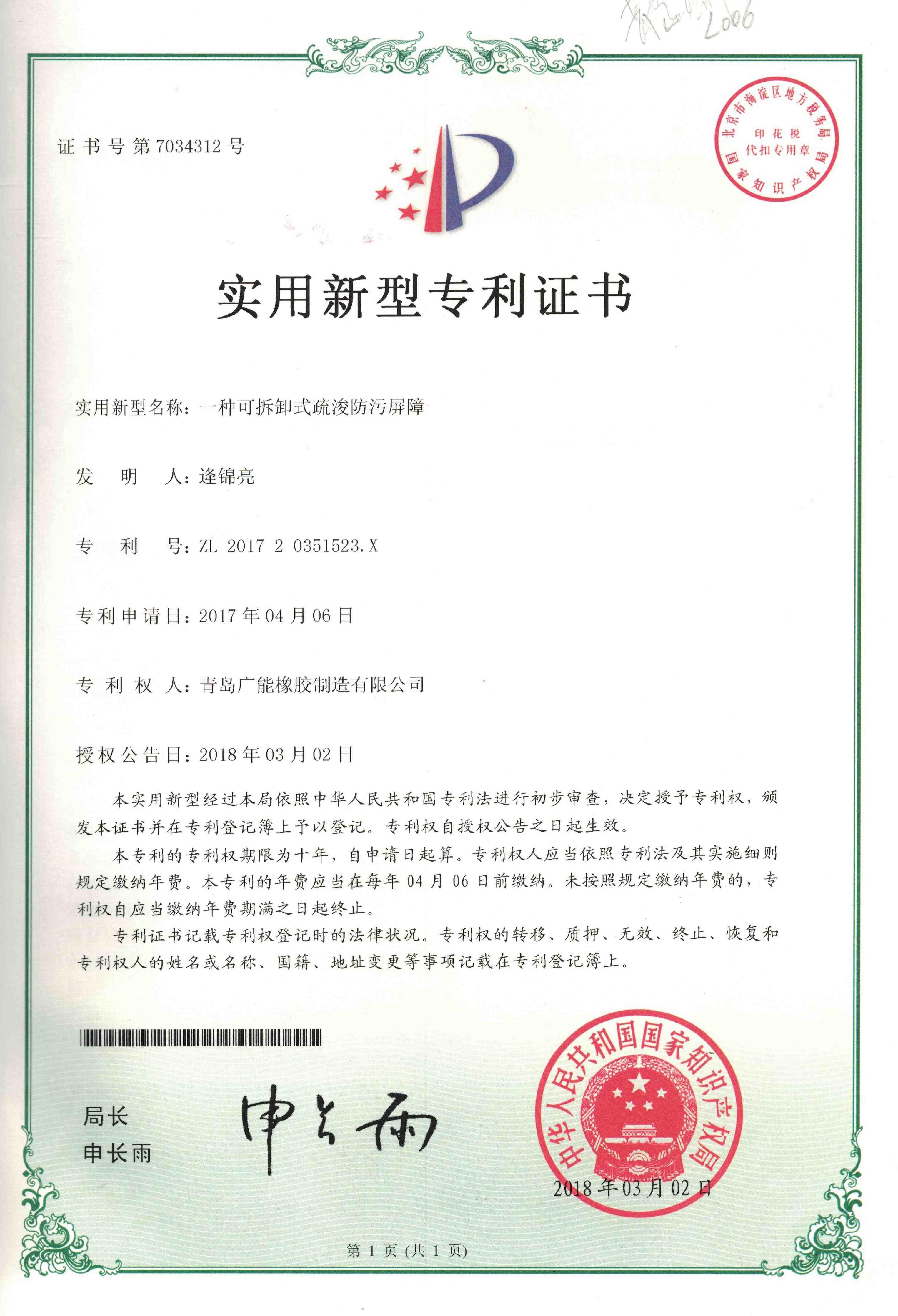 专利-一种可拆卸式疏浚防污屏障