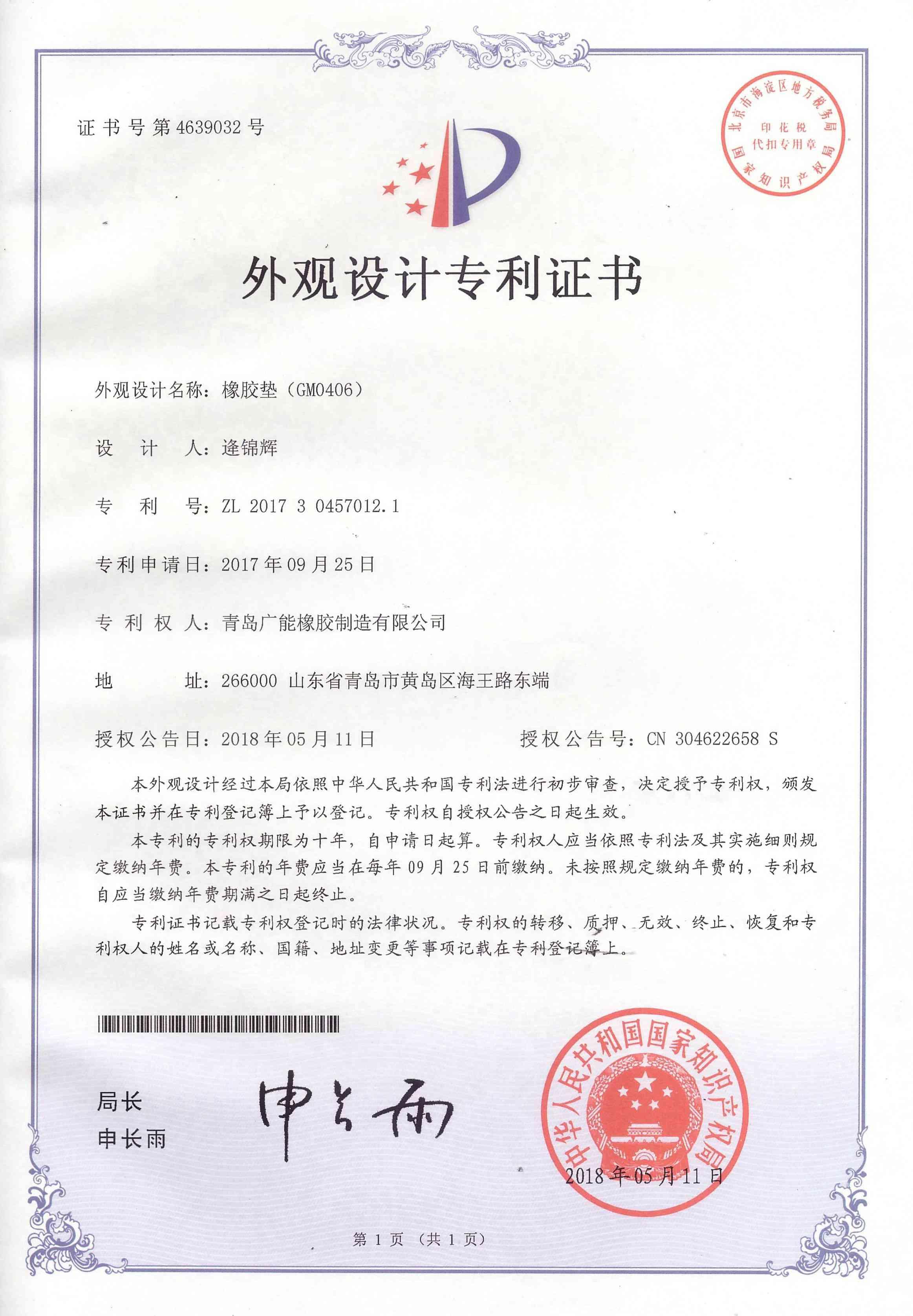 外观专利-beplay体育ios怎么下载(GM0406